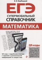 ЕГЭ. Математика. Супермобильный справочник