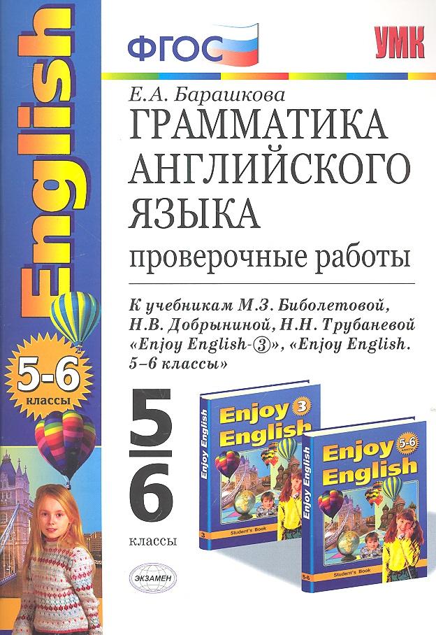 Барашкова Е. Грамматика англ. яз. 5-6 кл. Провер. работы