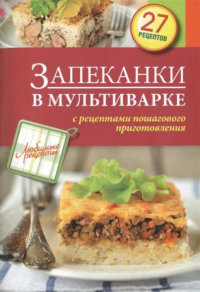 Запеканки в мультиварке с рецептами пошагового приготовления
