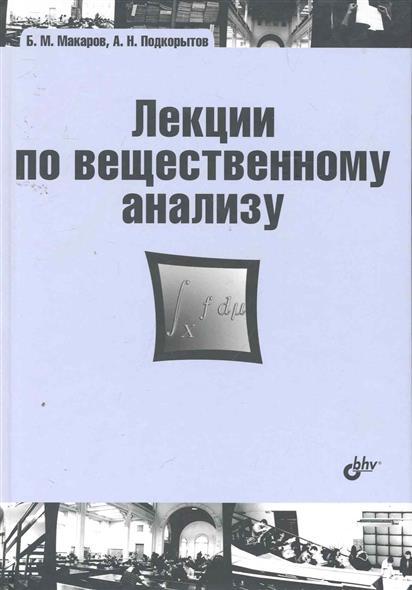 Макаров Б. Лекции по вещественному анализу
