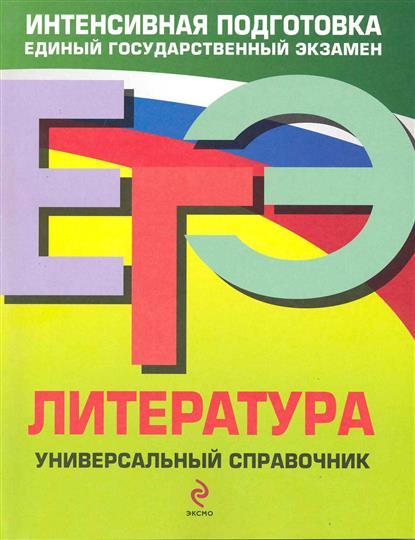 ЕГЭ Литература Универс. справочник