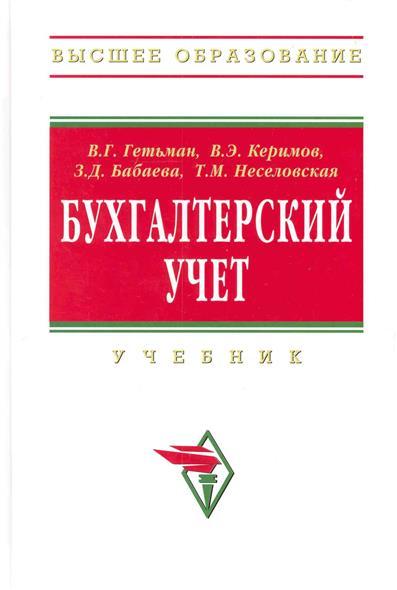 Гетьман В. Бухгалтерский учет Учебник