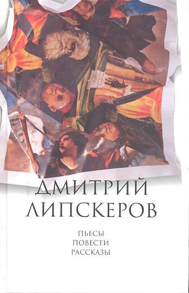 Липскеров Пьесы повести рассказы т.5/5тт