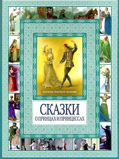 Архипова А. (худ.) Сказки о принцах и принцессах волшебные сказки о принцах и принцессах