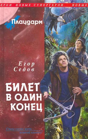 Седов Е. Плацдарм Билет в один конец коровин в конец проекта украина