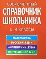 Курганов С., Панфилова И., Вакуленко Н., Ярох С. Современный справочник школьника 1-4 кл.