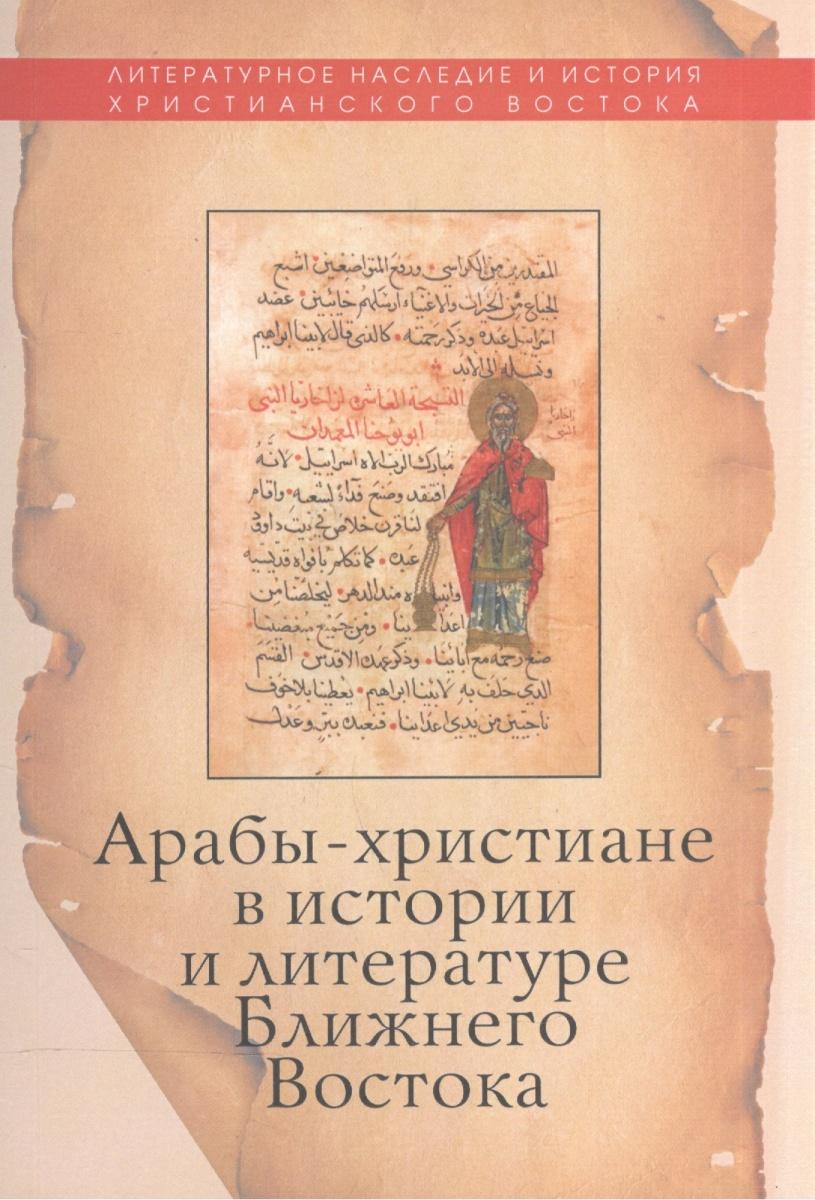 Головнина Н. (сост.) Арабы-христиане в истории и литературе Ближнего Востока арабы в борьбе за независимость