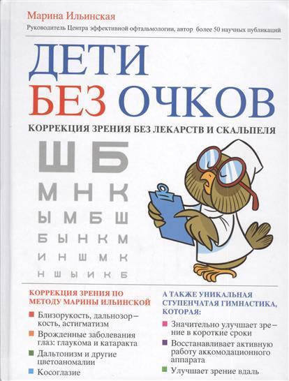 Ильинская М. Дети без очков. Коррекция зрения без лекарств и скальпеля