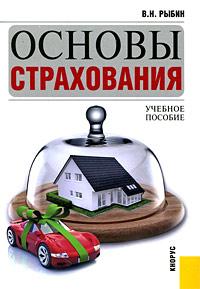 Основы страхования Учеб. пос.