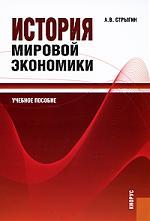 История мировой экономики Уч. пос.