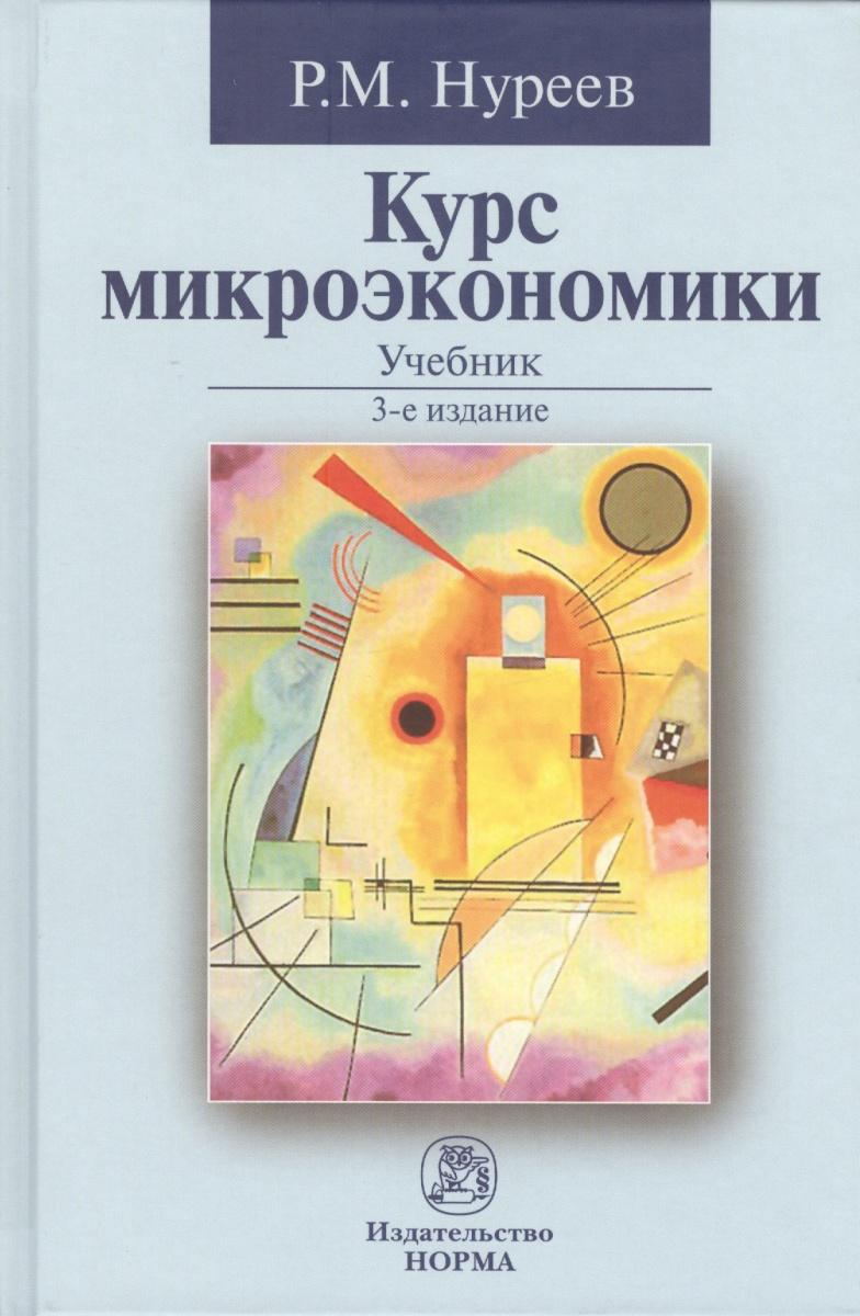 Курс микроэкономики. Учебник