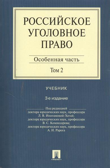 Российское уголовное право. Особенная часть. В 2 томах. Том 2. Учебник. 3-е издание