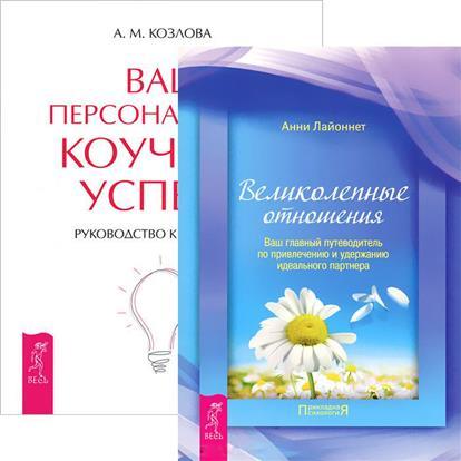 Великолепные отношения + Ваш персональный коучинг успеха (комплект из 2 книг) козлова а ваш персональный коучинг успеха руководство к действию