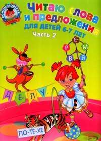 Пятак С. Читаю слова и предложения. Для детей 6-7 лет. Часть 2 эксмо читаю слова и предложения для детей 6 7 лет