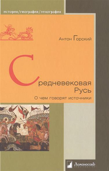 Средневековая Русь. О чем говорят источники