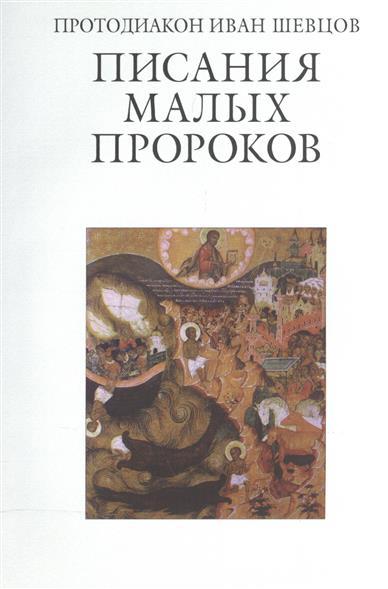 Протодиакон Иван Шевцов Писания малых пророков. Учебное пособие