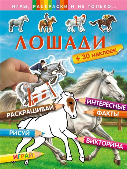 Саломатина Е. (ред.) Лошади. Раскрашивай. Рисуй. Играй. Интересные факты. Викторина + 30 наклеек