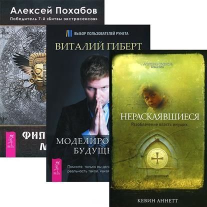 Гиберт В.. Похабов А., Аннетт К. Нераскаявшиеся. Моделирование будущего. Философия мага (комплект из 3 книг + CD)