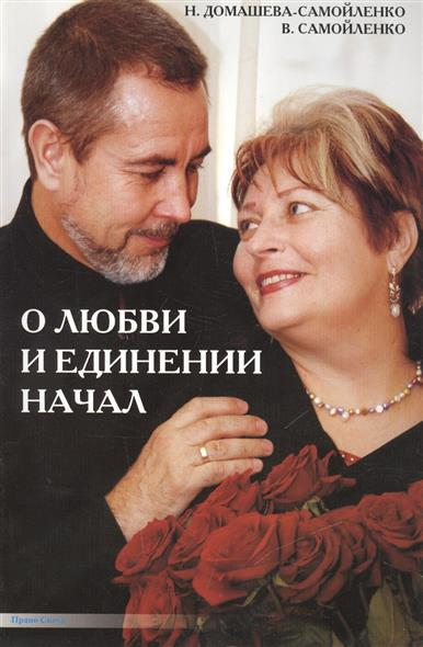 О любви и единении начал
