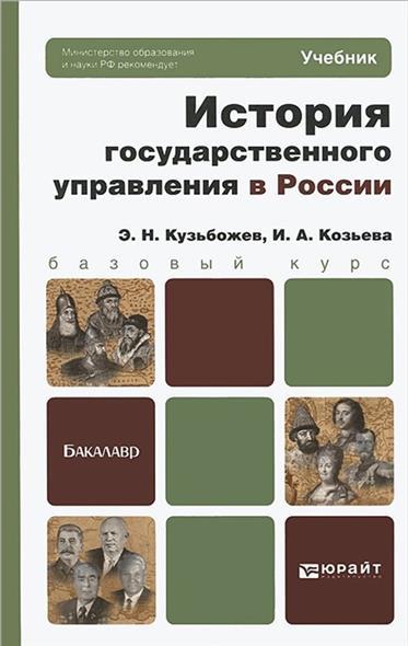 История государственного управления в России. Учебник для бакалавров