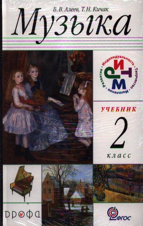 Музыка. 2 класс. Учебник (+ CD)