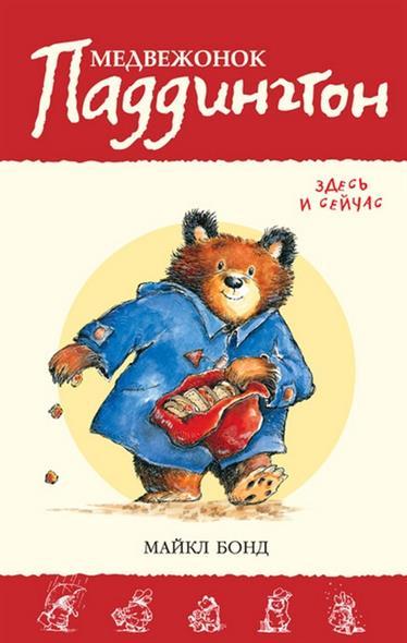 Медвежонок Паддингтон здесь и сейчас, Бонд М., ISBN 9785389094949, 2015 , 978-5-3890-9494-9, 978-5-389-09494-9, 978-5-38-909494-9 - купить со скидкой