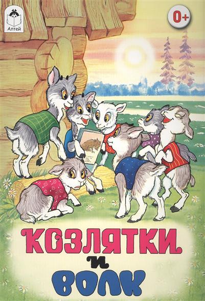 Голенищева О. (ред.) Козлятки и волк обучающие плакаты алфея плакат азбука и счет на магнитах