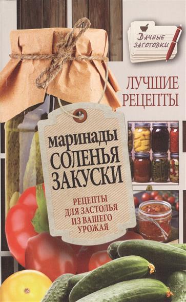 Маринады, соленья, закуски. Рецепты для застолья из вашего урожая