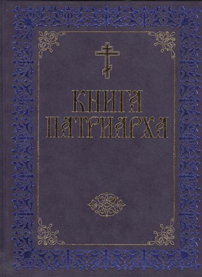 Книга патриарха