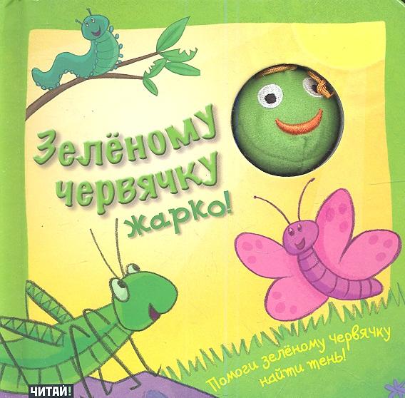Зеленому червячку жарко! Книжка-игрушка