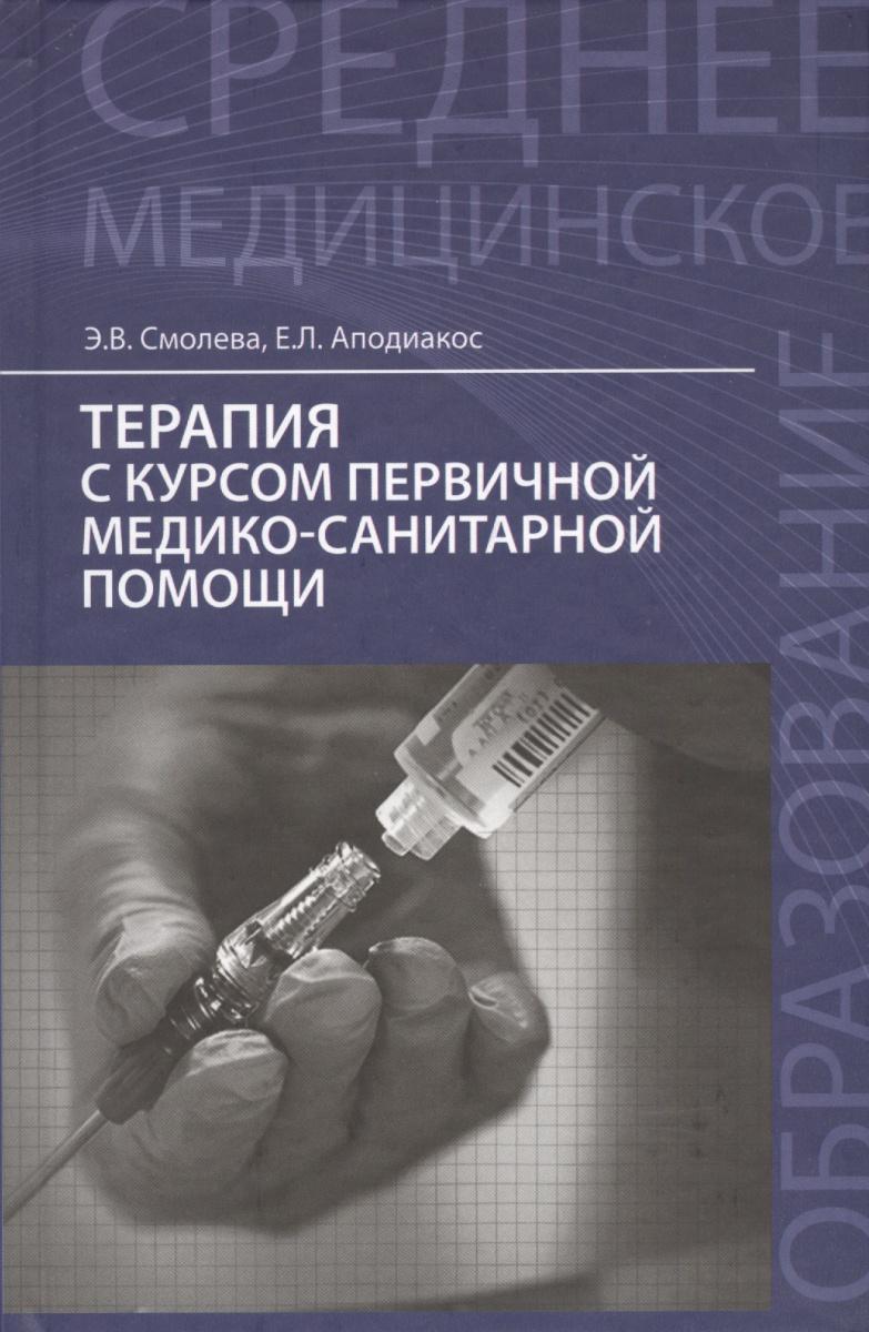 Смолева Э., Аподиакос Е. Терапия с курсом первичной медико-санитарной помощи. Учебное пособие