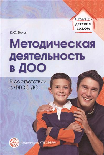 Белая К. Методическая деятельность в ДОО. Второе издание, исправленное и дополненное