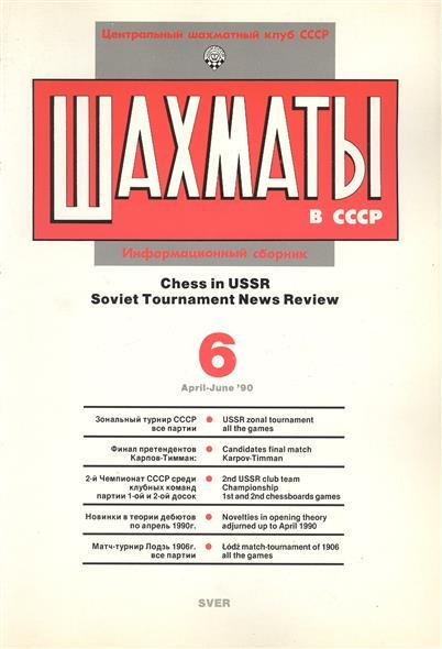 Шахматы в СССР. Информационный сборник 90/6. Chess in USSR. Soviet Tournament News Review №6 April - June `90