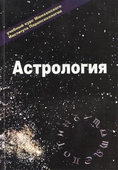 Эзотерика. Том II. Астрология. Учебный курс Мюнхенского Института Парапсихологии