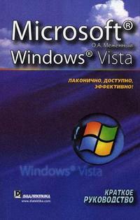 Меженный О. MS Windows Vista Краткое рук-во