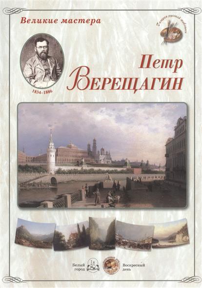 Петр Верещагин