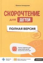 Скорочтение для детей. Полная версия. Книга-тренинг для родителей детей 6-8, 9-12 и 13-17 лет