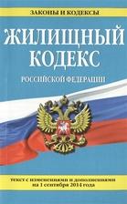 Жилищный кодекс Российской Федерации. Текст с изменениями и дополнениями на 1 сентября 2014 года
