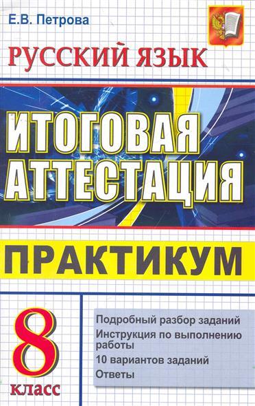 ЕГЭ Русский язык 8 кл Итог. аттестация
