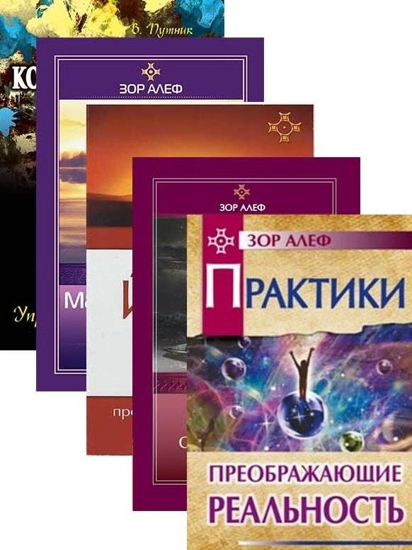 Йога и сновидения (Комплект из 5 книг) и бунин комплект из 5 книг