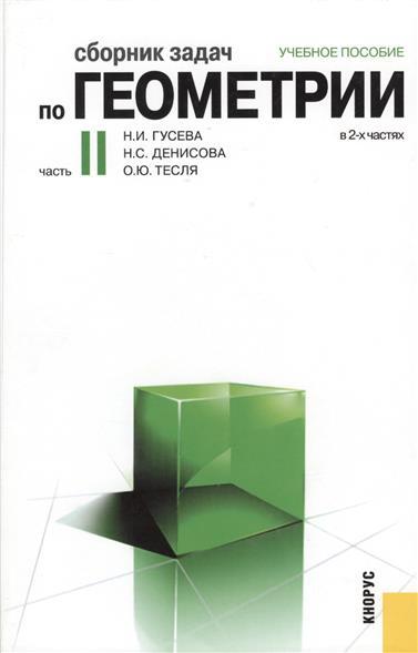 Сборник задач по геометрии: в 2-х частях. Часть II. Учебное пособие