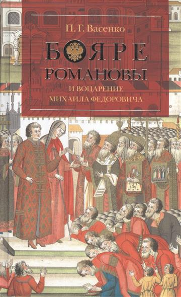 Бояре Романовы и воцарение Михаила Федоровича