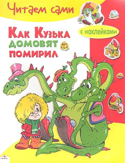 Александрова Г. Как Кузька домовят помирил