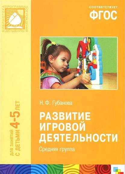 Развитие игровой деятельности. Средняя группа. Для занятий с детьми 4-5 лет