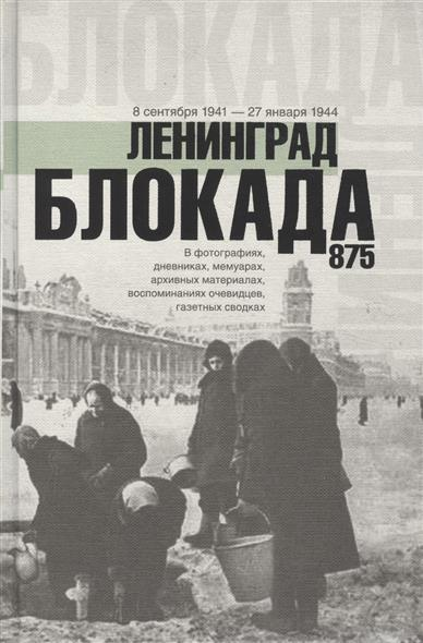 Ленинград: Блокада