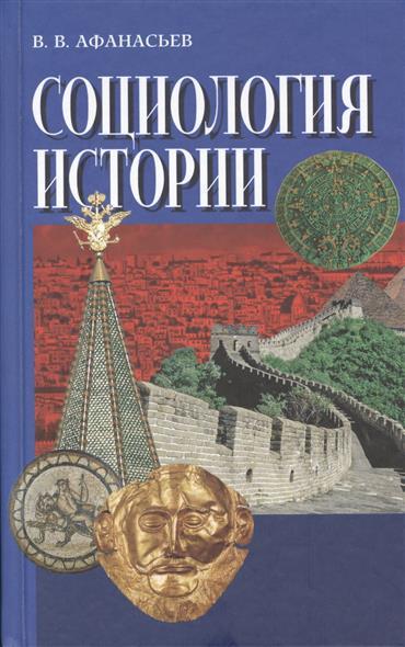 Афанасьев В. Социология истории социология истории монография проспект