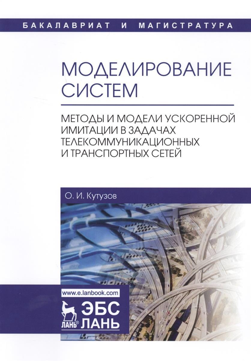 Кутузов О. Моделирование систем. Методы и модели ускоренной имитации в задачах телекоммуникационных и транспортных сетей