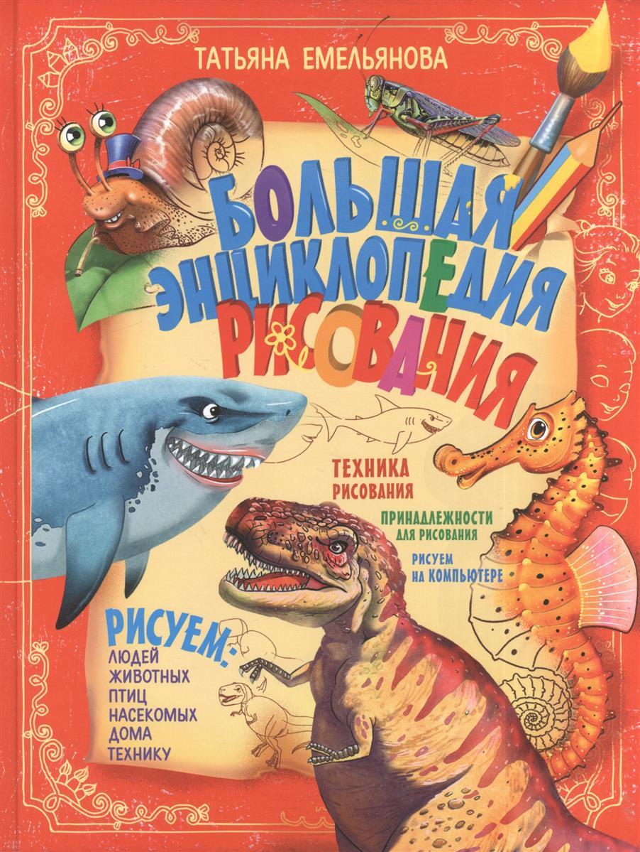 Емельянова Т. Большая энциклопедия рисования винтаж большая книга рисования и дизайна