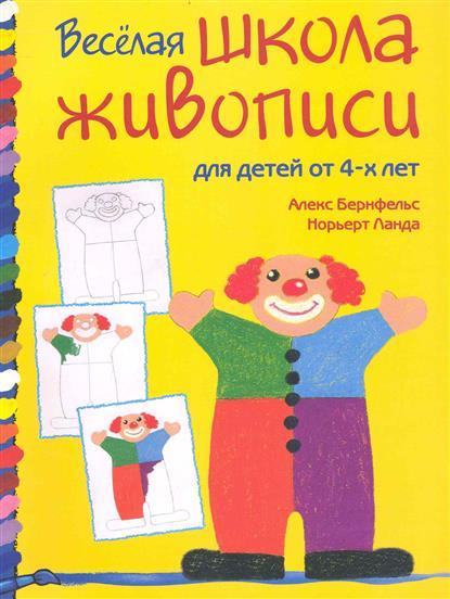 Веселая школа живописи для детей от 4 лет
