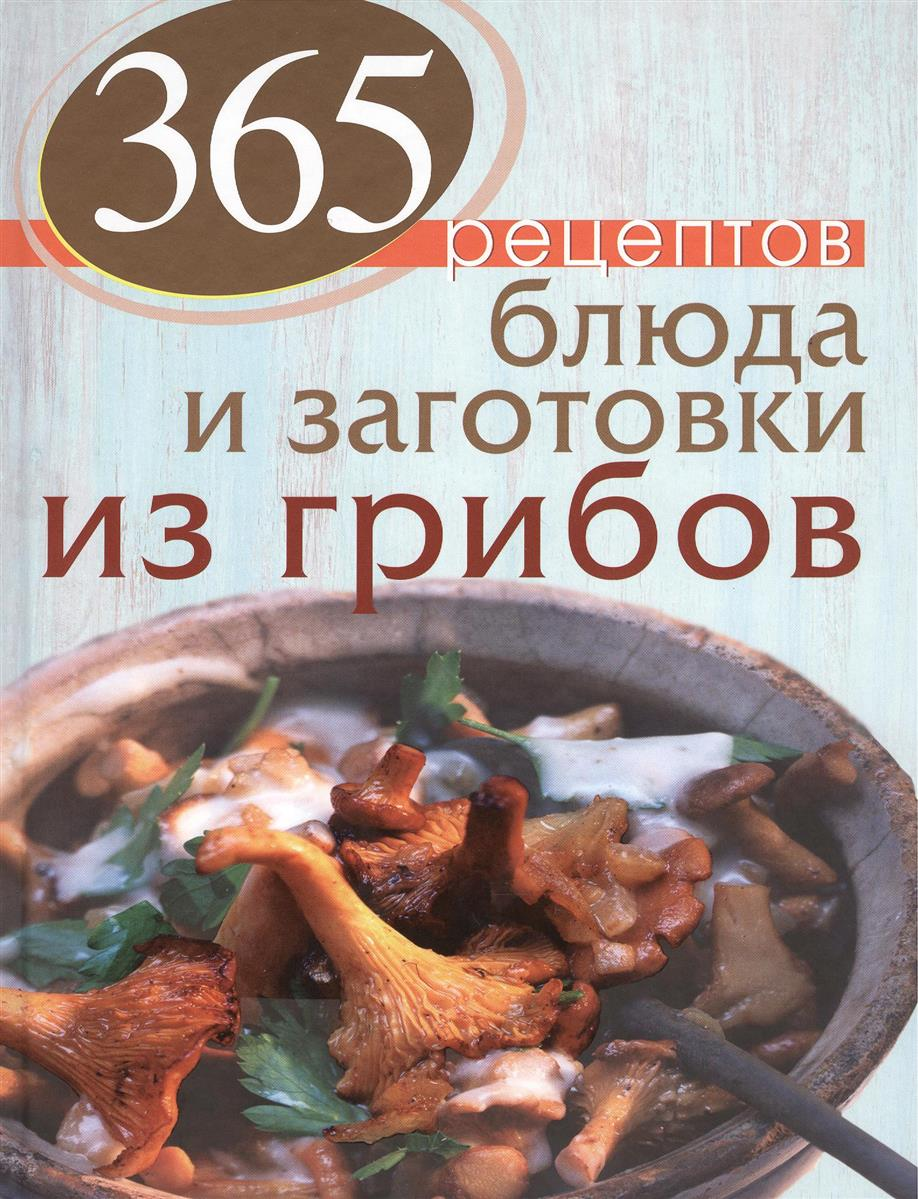 Иванова С. (авт.-сост.) 365 рецептов. Блюда и заготовки из грибов